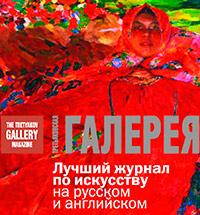 Вступление к специальному выпуску ИТАЛИЯ - РОССИЯ: НА ПЕРЕКРЕСТКАХ КУЛЬТУР