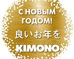 С НОВЫМ ГОДОМ! | Журнал о современной Японии «КИМОНО»