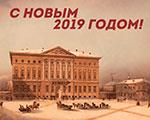 Музей архитектуры имени А.В. Щусева поздравляет с наступающим Новым годом!