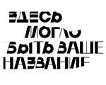 «Здесь могло быть ваше название» - новая выставка-эксперимент в Мастерской Аникушина