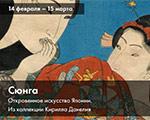 Открывается выставка «Сюнга. Откровенное искусство Японии. Из коллекции Кирилла Данелия»   Всероссийский музей декоративного иск