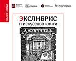 Открывается выставка «Экслибрис и искусство книги» | 27 июня