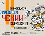 Приглашаем на лекцию о Праге на фестиваль Чехии в Москве
