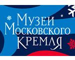 С Новым годом и Рождеством!   Музеи Московского Кремля