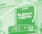 Выставка Екатерины Юшкевич откроется в музее Вадима Сидура 1 июля
