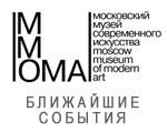 Ближайшие события в ММОМА, которые нельзя пропустить