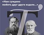 Выставка «Нам суждено любить друг друга издали…» в Толстовском центре на Пятницкой-12