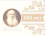Государственный музей Л. Н. Толстого приглашает на юбилейные мероприятия