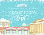 Государственный музей Л.Н. Толстого поздравляет с Новым 2019 годом и Рождеством!