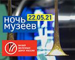 Музей железных дорог России – участник акции «Ночь музеев»