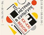 Выставка «Гео-метрия в культуре XX-XXI веков. К столетию Баухауса» 24 октября в ГЦСИ