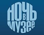 Объявлена программа акции «Ночь в музее – 2018», которая пройдет в Москве 19 мая