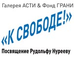 """""""К СВОБОДЕ!"""" - посвящение Рудольфу Нуриеву"""