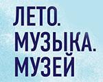 Музыкальный фестиваль «Подмосковные вечера. Лето. Музыка. Музей» пройдет в музее «Новый Иерусалим»