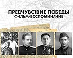 ФИЛЬМ-ВОСПОМИНАНИЕ «ПРЕДЧУВСТВИЕ ПОБЕДЫ» РОССИЙСКОЙ АКАДЕМИИ ХУДОЖЕСТВ