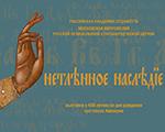 Выставочный проект «Нетленное наследие» в МВК РАХ