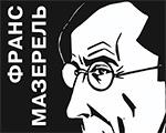 В Москве открывается выставка бельгийского художника Франца Мазереля