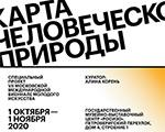 """Открытие спецпроекта Биеннале молодого искусства - выставка """"Карта человеческой природы"""""""