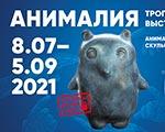 Выставка «Анималия. Трогательная выставка» в Галерее РОСИЗО