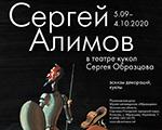Выставка «Сергей Алимов в театре кукол Сергея Образцова»