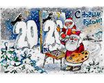 Художник Игорь Смирнов поздравляет с наступающим Новым годом