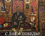Поздравляем с Днем Победы!  | Государственный музей изобразительных искусств Татарстана