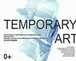 Выставка ледовых арт-объектов «Temporary art»