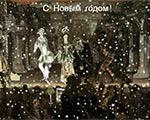 С наступающим новогодними праздниками! | Государственная Третьяковская Галерея