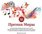 Вручение ежегодной премии Миры и концерт лауреатов в музыкальной школе имени С.И. Танеева