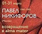 """Приглашаем на выставку """"ПАВЕЛ НИКИФОРОВ. ВОЗВРАЩЕНИЕ В ALMA MATER"""" в Нижегородском государственном художественном музее"""