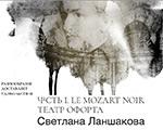 Офорты Светланы Ланшаковой «Вариации на темы Моцарта» на международной биеннале печатной графики в Казани