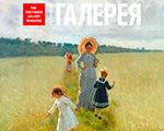 """Репинский номер журнала """"Третьяковская галерея"""" и Приложение в магазинах Москвы"""