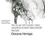 Модельер Оксана Негода и Путешествие офорта в мир высокой моды на международной биеннале печатной графики в Казани