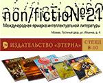 """Журнал """"Третьяковская галерея"""" на ярмарке non/fiction21"""