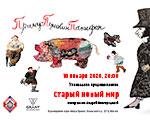 Фонд ГРАНИ и Культпросвет кафе Нигде Кроме приглашают встретить Старый новый год в Доме Моссельпрома | 18.01.2020