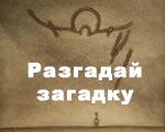 """Конкурс """"Путешествуем в мир Павла Никифорова"""""""