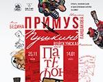 26 ноября откроется выставка «ПримусПушкинПатефон» | Национальная художественная галерея «ХАЗИНЭ», Казань