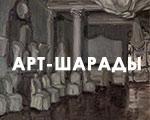 Приглашаем на виртуальный квест по экспозиции «Мария Якунчикова-Вебер» |Арт-шарады от журнала «Третьяковская галерея»