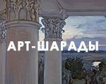 Приглашаем на виртуальный квест по экспозиции «Мария Якунчикова-Вебер» - часть 2