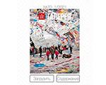 Новый специальный выпуск «Германия – Россия. На перекрестках культур» журнала «Третьяковская галерея» в мобильном приложении
