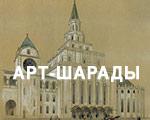 Прогулки по Москве. Казанский вокзал | Арт-шарады