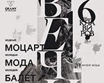 В Музее Моды открывается выставка «Вечно модный Моцарт, вечно молодой Балет и вечно молодая Мода»