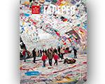 Представляем новый специальный выпуск журнала «Германия – Россия. На перекрестках культур»