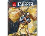 """Представляем новый выпуск журнала """"Третьяковская галерея"""" #2 2019 (63)"""