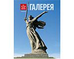 «75 лет Великой Победы» - новый выпуск журнала «Третьяковская галерея» (#1 (66) 2020)