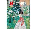 """Представляем новый выпуск журнала """"Третьяковская галерея"""" #2 2020 (67)"""