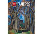 Роберт Фальк в новом 69-ом выпуске журнала «Третьяковская галерея»