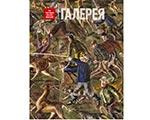 Представляем новый выпуск журнала «Третьяковская галерея» #2 2021 (71)