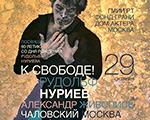 Фонд ГРАНИ и галерея АСТИ приглашают в Дом актера на открытие выставки живописи Александра Чаловского