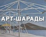 "Арт-шарады ""Бархатный сезон"""